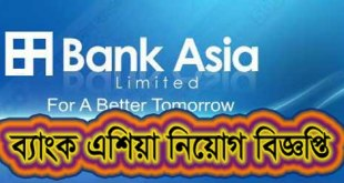 Bank Asia ltd career New Circular For Jobs Seeker 2017