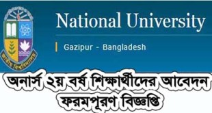 NU Honours 2nd Year Online Application Form Fill Up Notice 2017