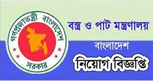 Jute Textiles Ministry Govt Job Circular in bd-Application Form, Admit Card Download