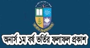 National University Honours Admission Result 2017-2018-www.nu.edu.bd Academic Information