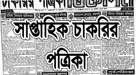 Weekly Job circular 2019 in Bangladesh