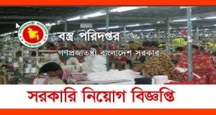 Bangladesh TextilesDepartment Govt bd job Application Form-Exam Date