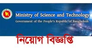 National Institute of Biotechnology Govt job Exam Date-Application Form