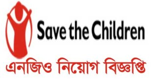 save the children job circular 2018