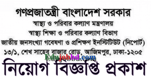 Niport govt bd job circular