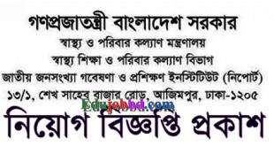 Niport govt bd job circular