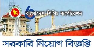 Bangladesh Shipping Corporation Job Circular