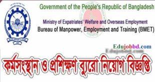 Bureau of Manpower Employment Training Job circular