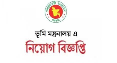 Ministry of Land job Cirular 2019 with Form (NEW)