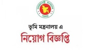 Bangladesh ministry of land job