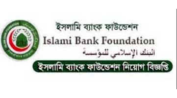 Islami Bank Foundation Career
