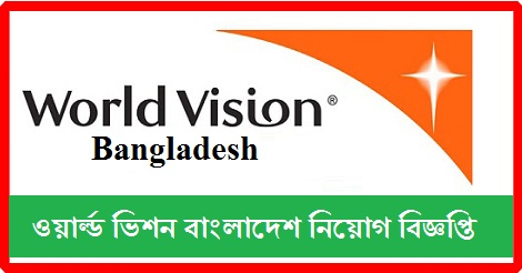 World Vision Bangladesh job circularWorld Vision Bangladesh job circular