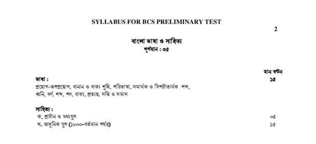 BCS 2019 Syllabus