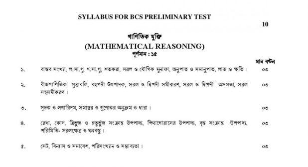 40 tomo BCS Syllabus
