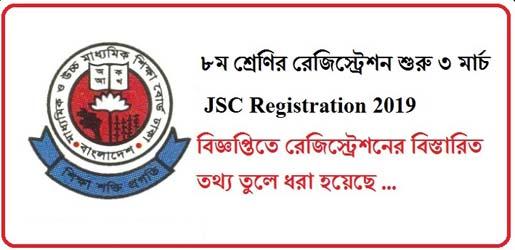 jsc registration 2019