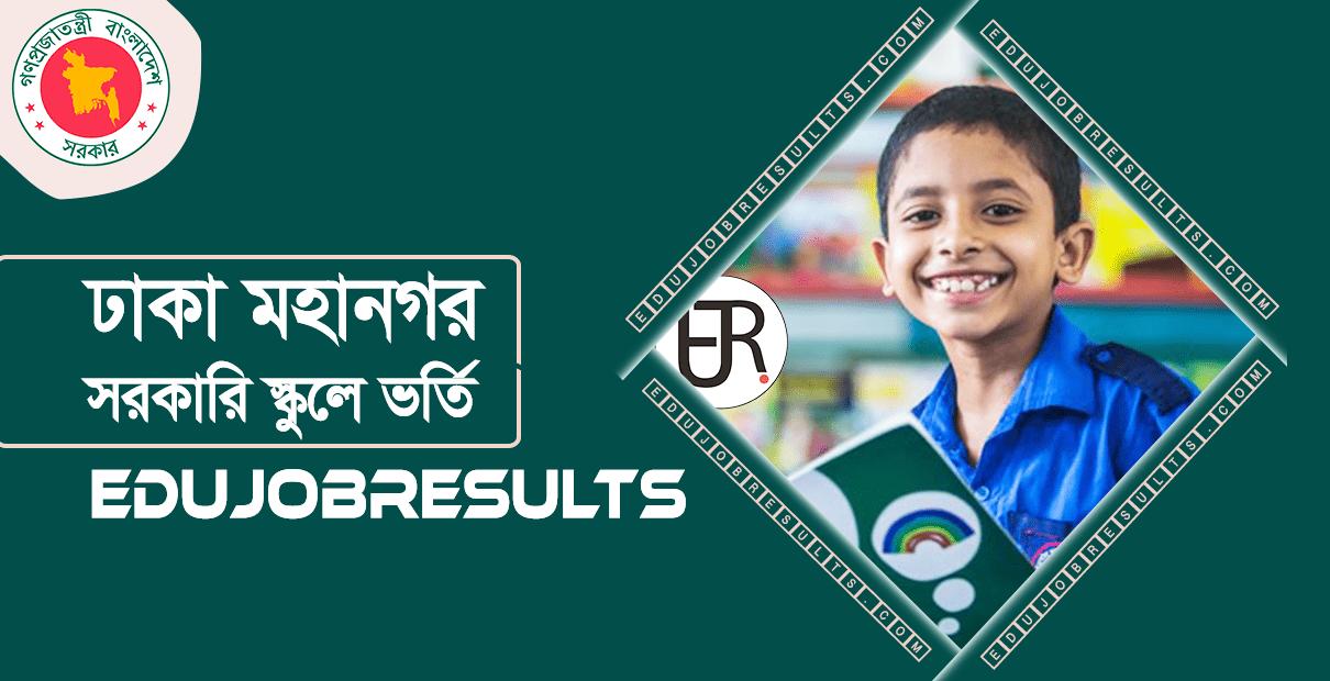 Admission Circular for Dhaka Govt Schools