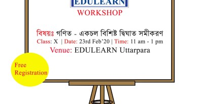 edulearn-workshop-23-02-20