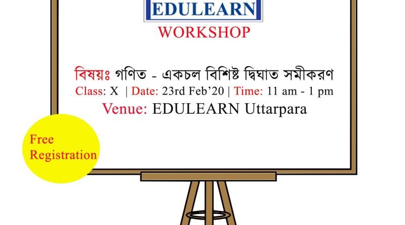 edulearn-workshop-23-02-20