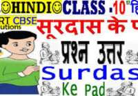 NCERT Solutions for Class 10 Hindi Kshitij Chapter – 1 पद