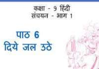 Class 9 Hindi Sanchayan Chapter – 6 दिये जल उठे