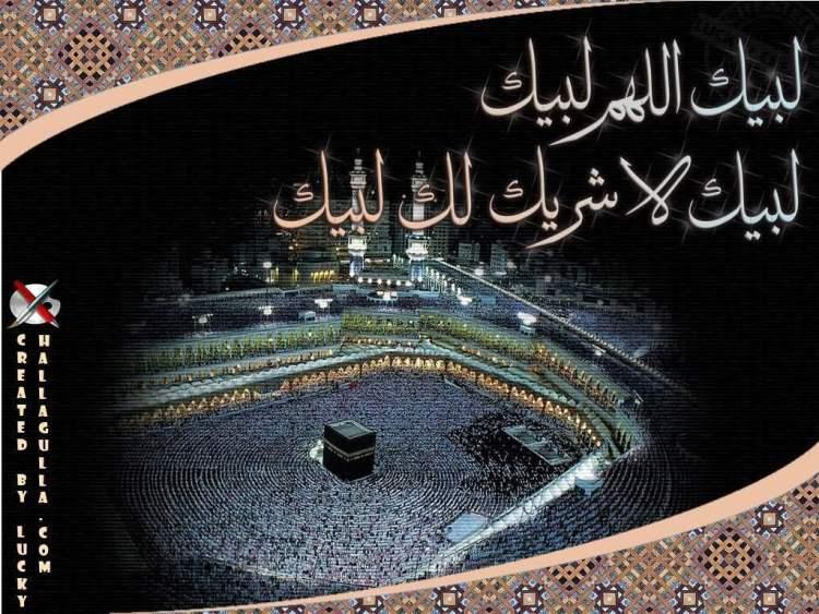 Eid-ul-Azha HD Photo Cards Download 2016