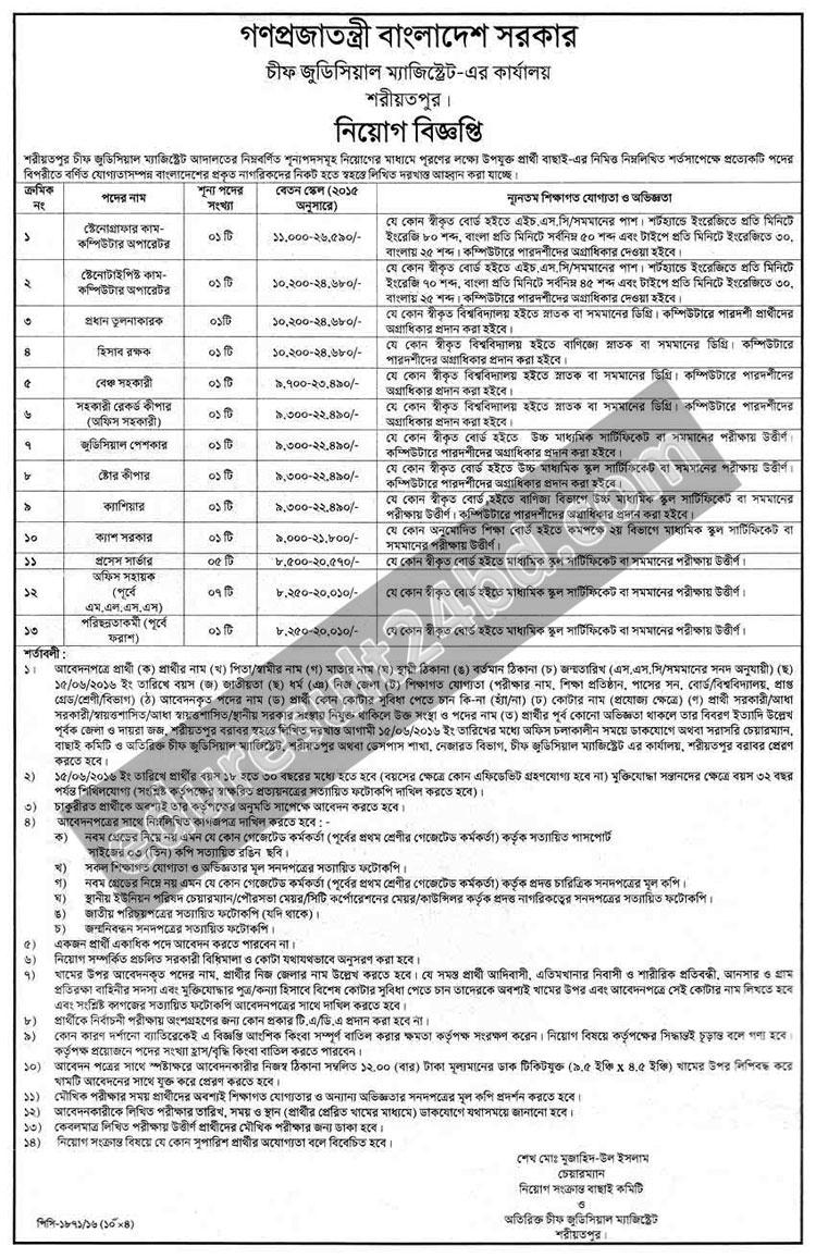 Chief Judicial Magistrates Office Job Circular 2016