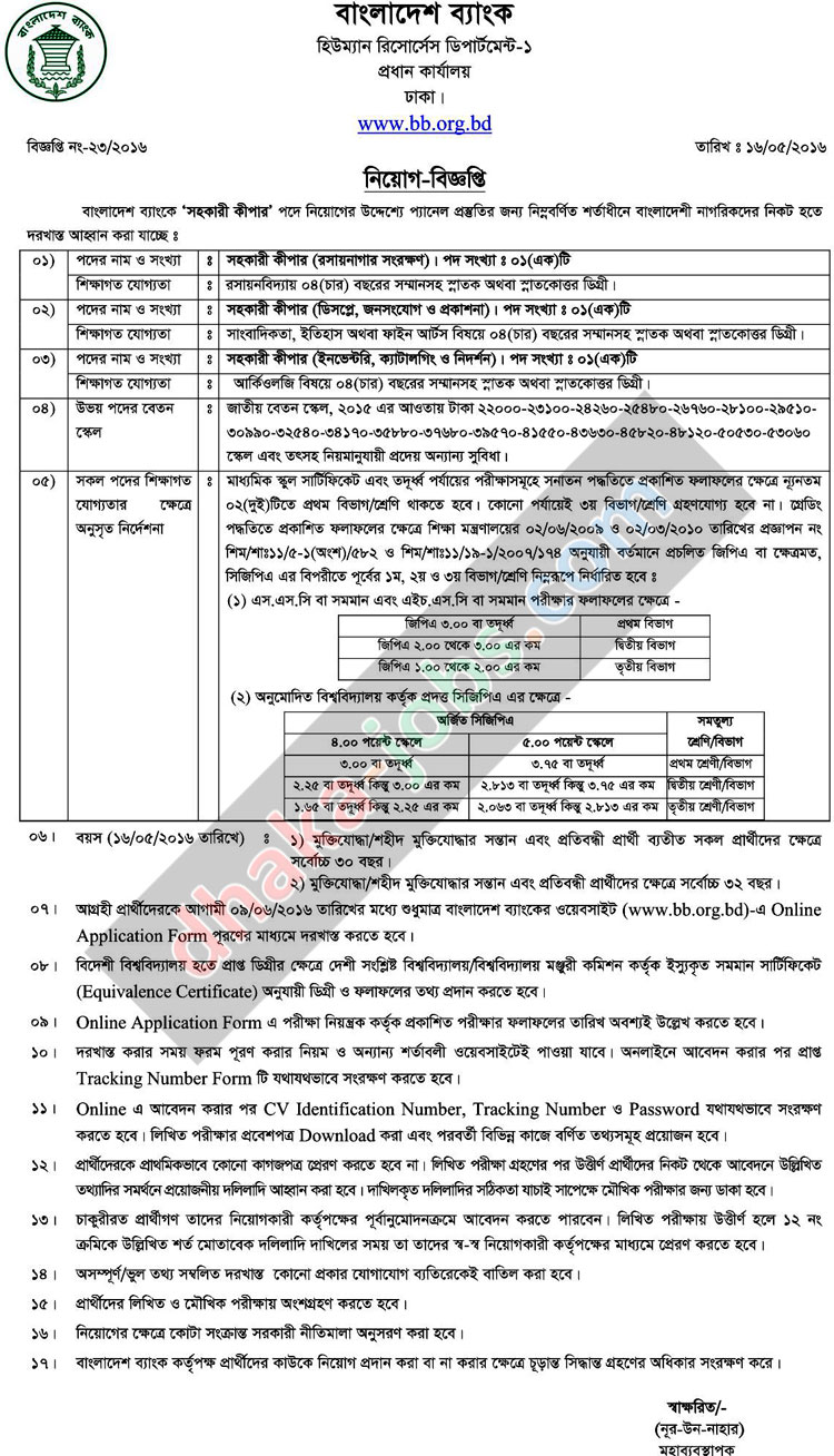 Bangladesh Bank Job Circular 2016