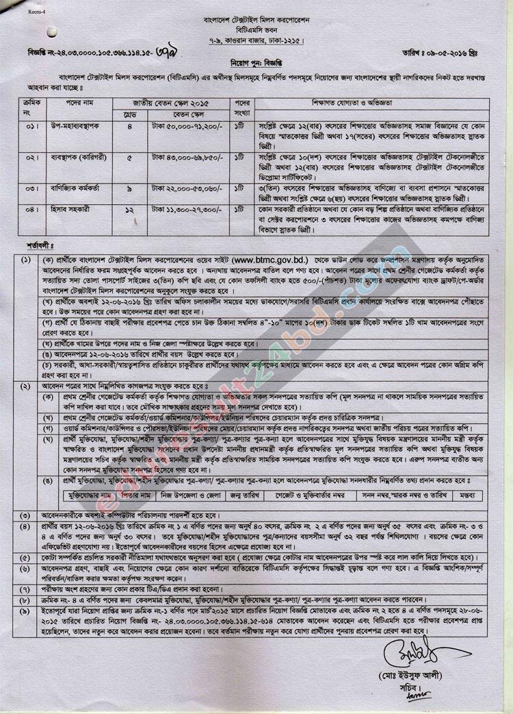 Bangladesh Textile Mills Corporation Job Circular 2016