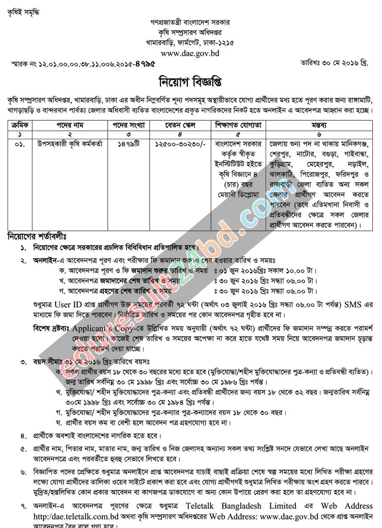 Department Agricultural Extension Job Circular 2016
