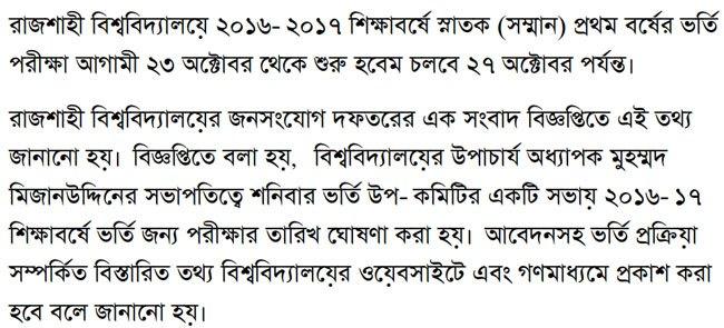 Rajshahi University Admission Result 2016-17