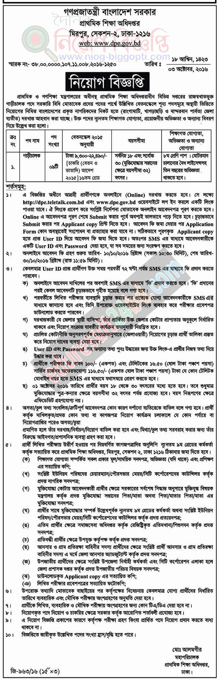 Primary Mass Education Job Circular 2016