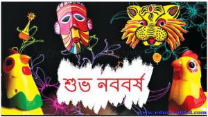 Bangla Nobo picture