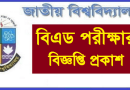 National University B.Ed Exam Routine 2018