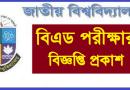 National University B.Ed Exam Routine 2020