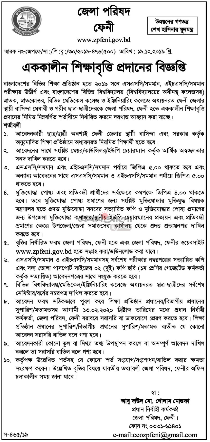 Zila Parishad Scholarship Circular Result 2020 Has Been Published My www.educationsinbd.com website You Can Save Or Download This rangpur, Sirajgonj , Feni Zila Parishad