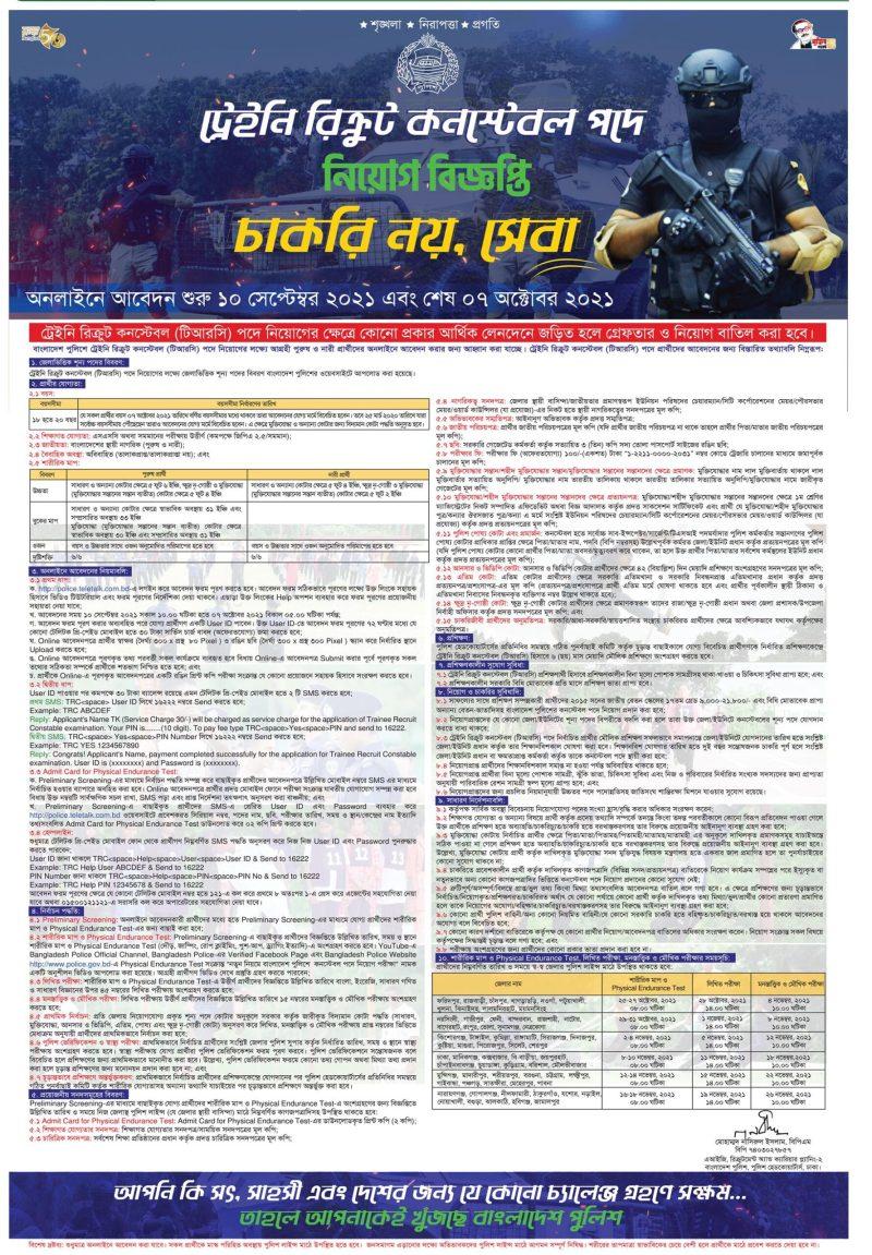 Bangladesh Police Constable Circular 2021