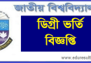 National University Degree Admission Circular & Result 2019