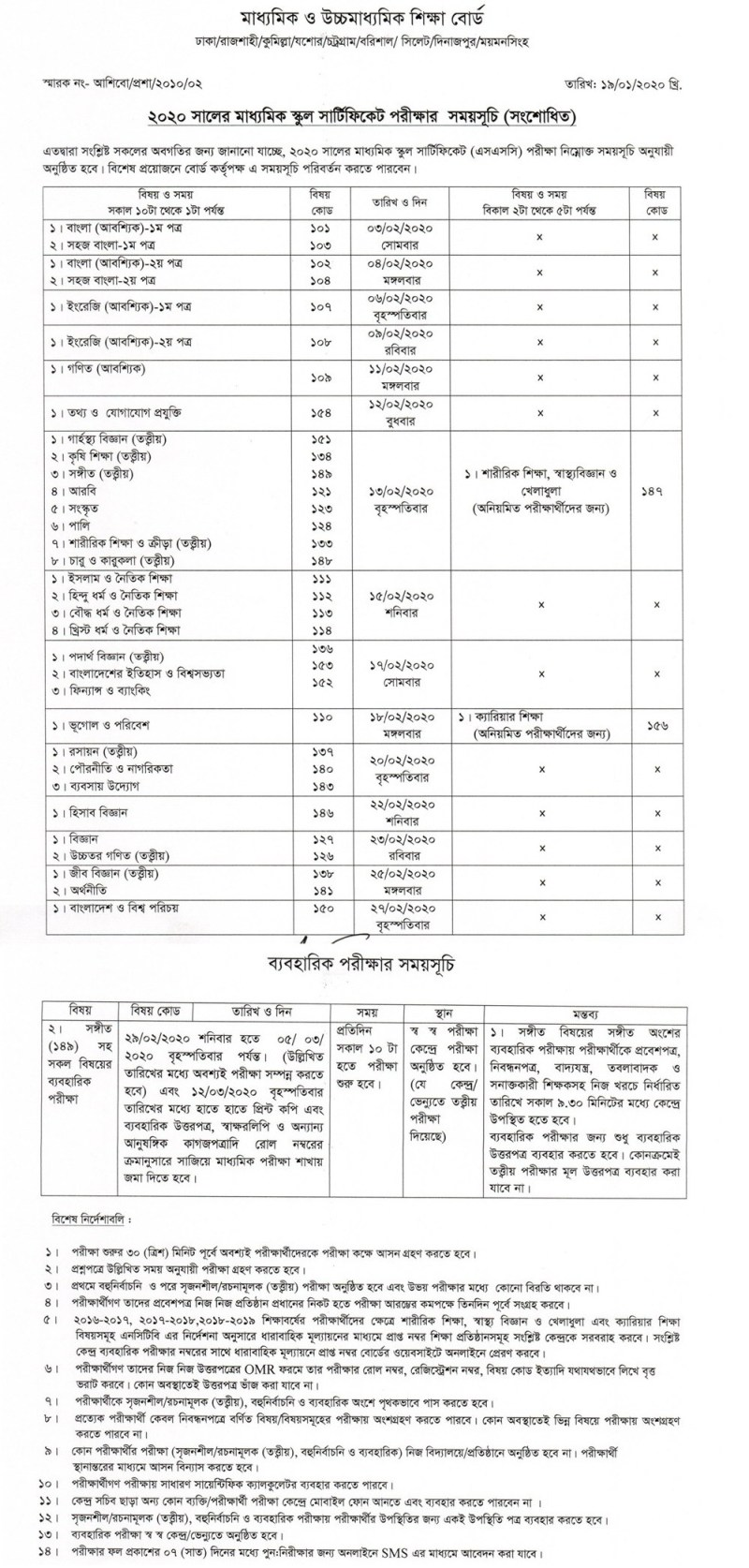 SSC Exam Routine 2020 All Education Board