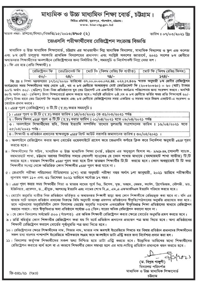 JSC Exam Registration Circular 2021