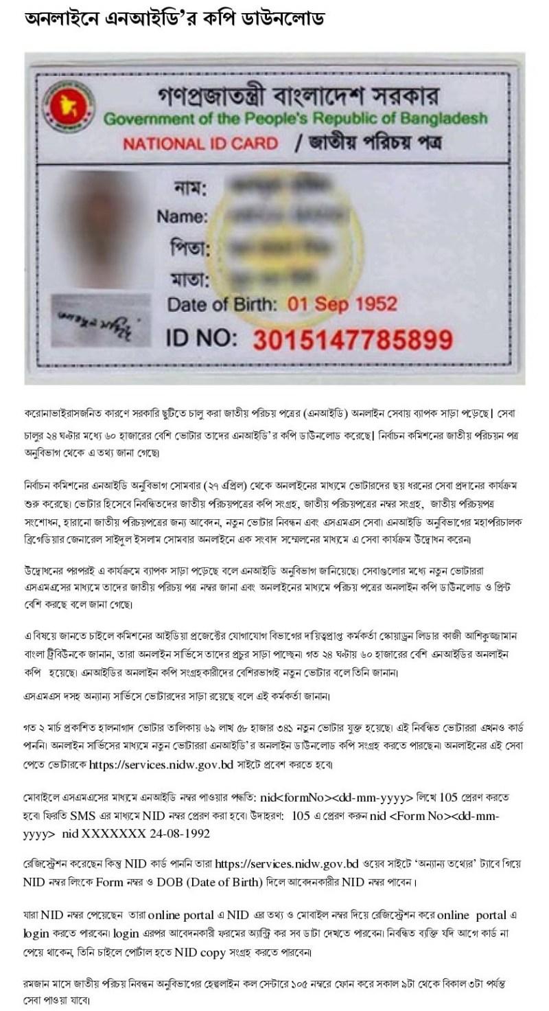 National Id Card Bangladesh Online Correction 2020 Eduresultbd Com