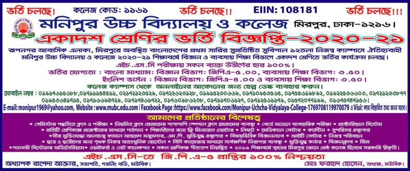 Monipur High School HSC Admission Circular 2020