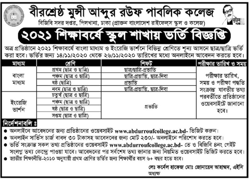 Munshi Abdur Rouf College Class one to Class 9 Admission Circular 2021