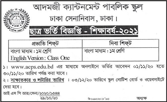 Adamjee Cantonment School Dhaka Class One Admission Notice 2021
