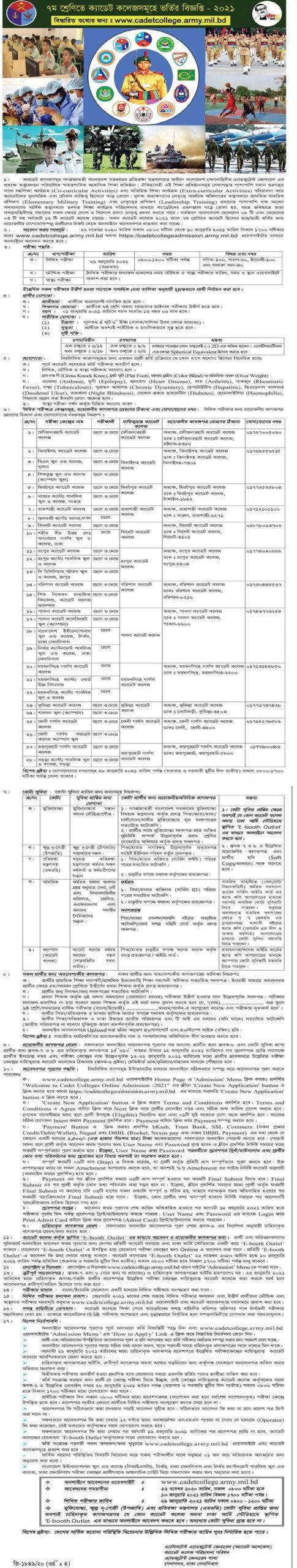 Cadet College Class 7 Admission Circular 2021