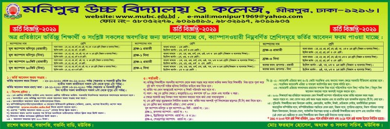 Monipur High School Admission Circular 2021
