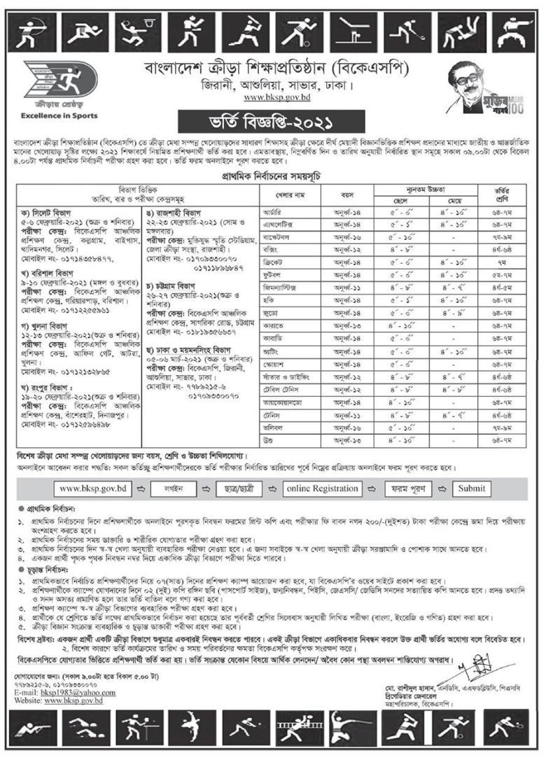 BKSP Class 4 to Class 7 Admission Circular 2021
