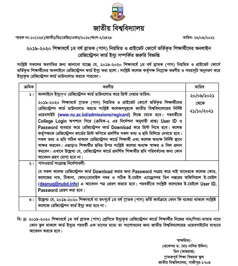 NU Degree Private Admission Registration Card Download Notice 2021