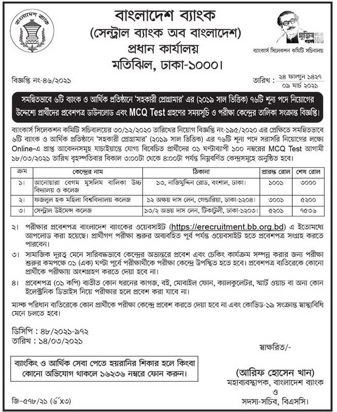 Bangladesh Programmer Exam Routine and Seat Plan 2021