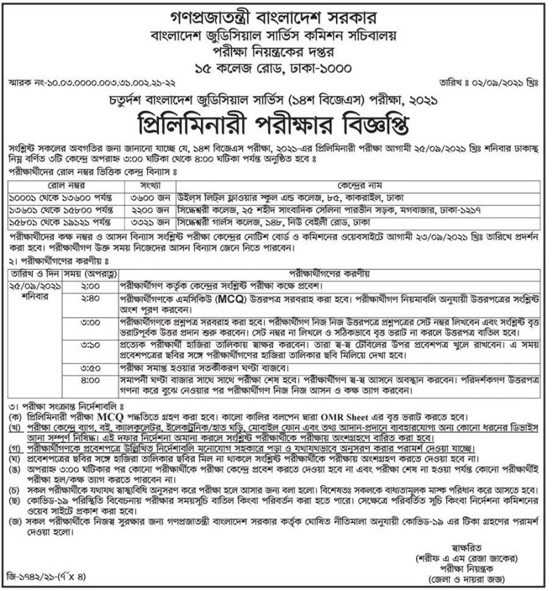 Bangladesh Judicial Service Commission MCQ Exam Routine and Seat Plan 2021
