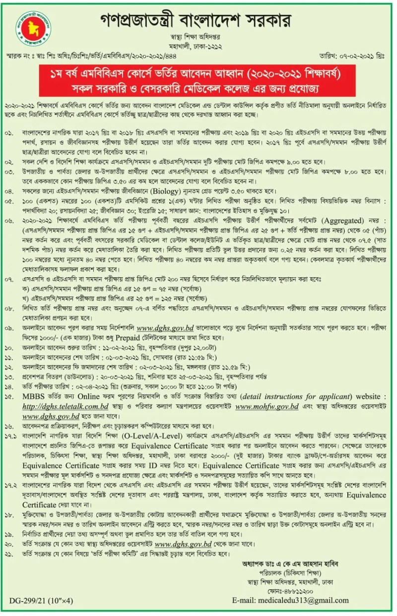 Medical(MBBS) Admission Test Circular 2020-21